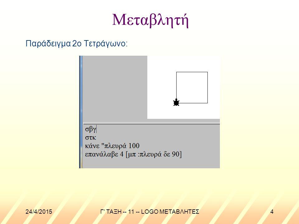24/4/2015Γ ΤΑΞΗ -- 11 -- LOGO ΜΕΤΑΒΛΗΤΕΣ5 Μεταβλητή Παράδειγμα 3ο Αναδρομή (τετράγωνη σπείρα):
