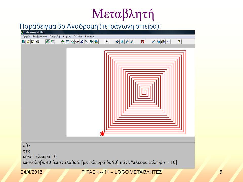 24/4/2015Γ' ΤΑΞΗ -- 11 -- LOGO ΜΕΤΑΒΛΗΤΕΣ5 Μεταβλητή Παράδειγμα 3ο Αναδρομή (τετράγωνη σπείρα):