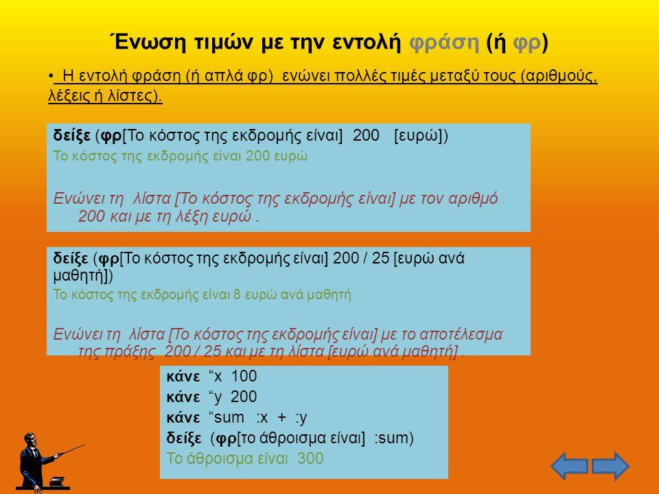 Ένωση τιμών με την εντολή φράση (ή φρ) Η εντολή φράση (ή απλά φρ) ενώνει πολλές τιμές μεταξύ τους (αριθμούς, λέξεις ή λίστες). δείξε (φρ[Το κόστος της
