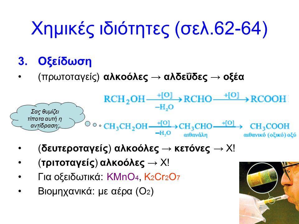 11 Χημικές ιδιότητες (σελ.62-64) 4.Αφυδάτωση Οι κορεσμένες μονοσθενείς αλκοόλες αφυδατώνονται, όταν θερμαίνονται (παρουσία πυκνού H 2 SO 4 ή Al 2 O 3 ) και ανάλογα με τις συνθήκες δίνουν αλκένιο ή αιθέρα.
