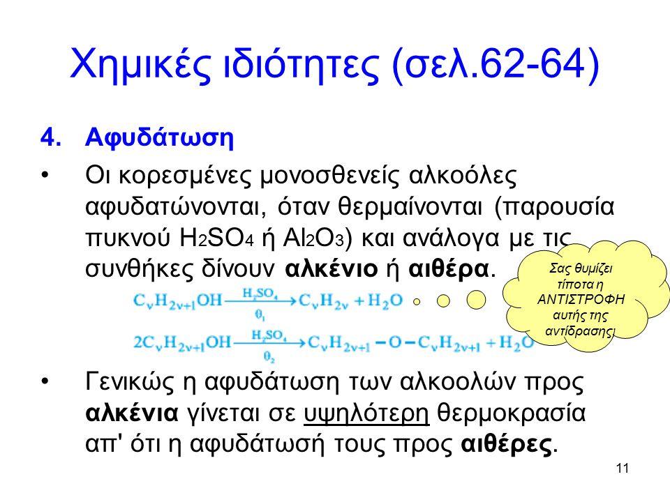 12 Χημικές ιδιότητες (σελ.62-64) 5.Αντίδραση με δραστικά μέταλλα (Na, K) Το Η αντικαθίσταται από μέταλλο Αποδεικνύεται ο όξινος χαρακτήρας αλκοολών