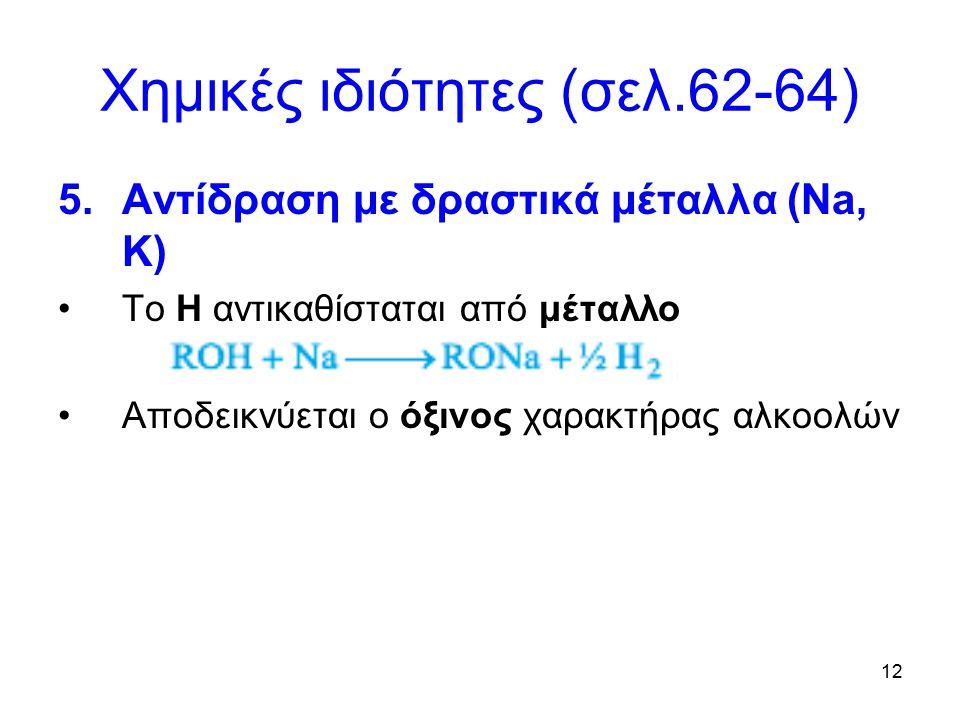 13 Χρήσεις αιθανόλης (σελ.65) Στα αλκοολούχα ποτά! Επίσης: