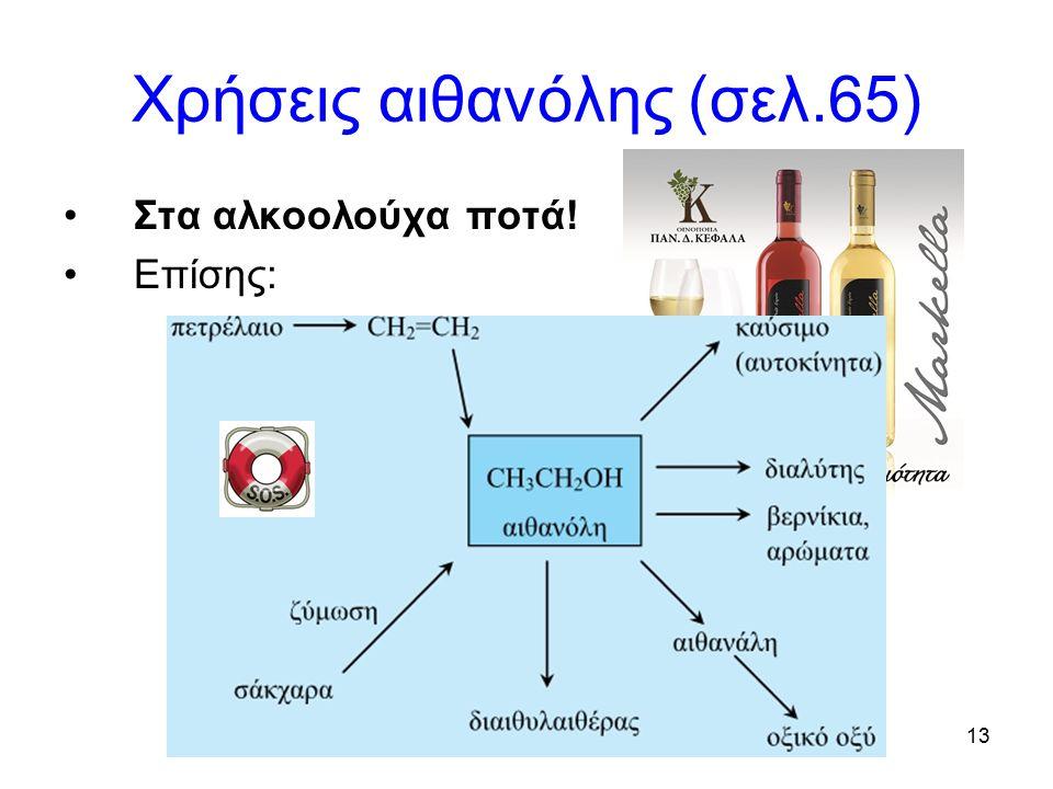 14 Χαρακτηριστικές ιδιότητες καρβονυλικών ενώσεων (σελ.65-6) Αλδεΰδες και κετόνες μοιάζουν, λόγω καρβονυλικής ομάδας 1.Αντιδράσεις προσθήκης (στο 2πλό δεσμό καρβονυλίου)