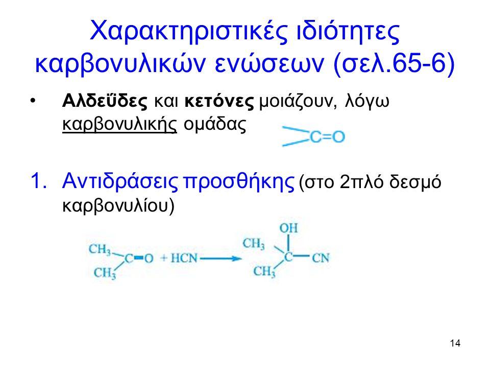 15 Χαρακτηριστικές ιδιότητες καρβονυλικών ενώσεων (σελ.65-6) 2.Αντιδράσεις οξείδωσης Είδαμε ότι οι αλδεΰδες οξειδώνονται εύκολα σε οξέα (ενώ οι κετόνες όχι) Ενδιαφέρον έχουν τα ήπια οξειδωτικά μέσα: –το αντιδραστήριο Fehling (Φελίγγειο υγρό), το οποίο οδηγεί σε ερυθρό ίζημα Cu 2 O.