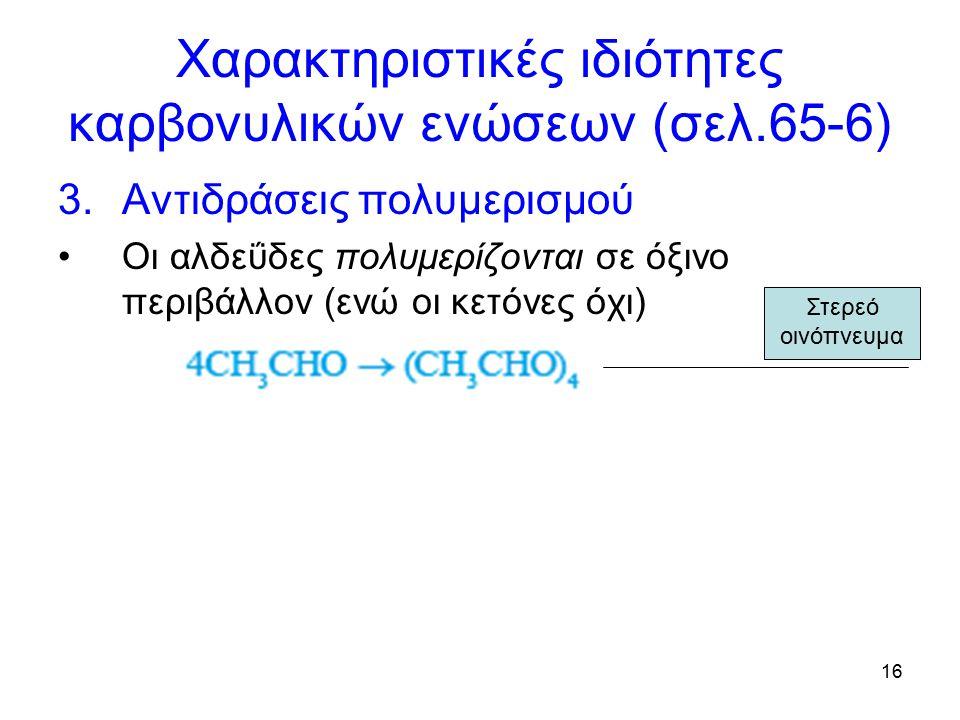 17 Μεθανάλη HCHO (σελ.66) Η απλούστερη αλδεΰδη Μεθανάλη ή φορμαλδεΰδη Υδατικό διάλυμα φορμαλδεΰδης (40%) λέγεται φορμόλη (αντισηπτικό)