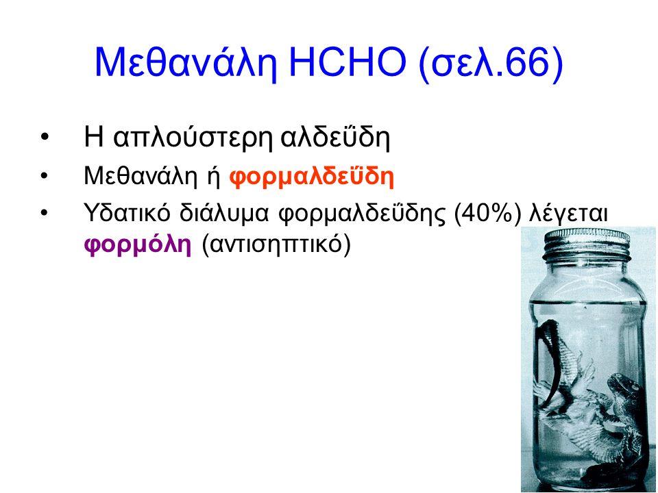 18 Homework Θεωρία σελ.