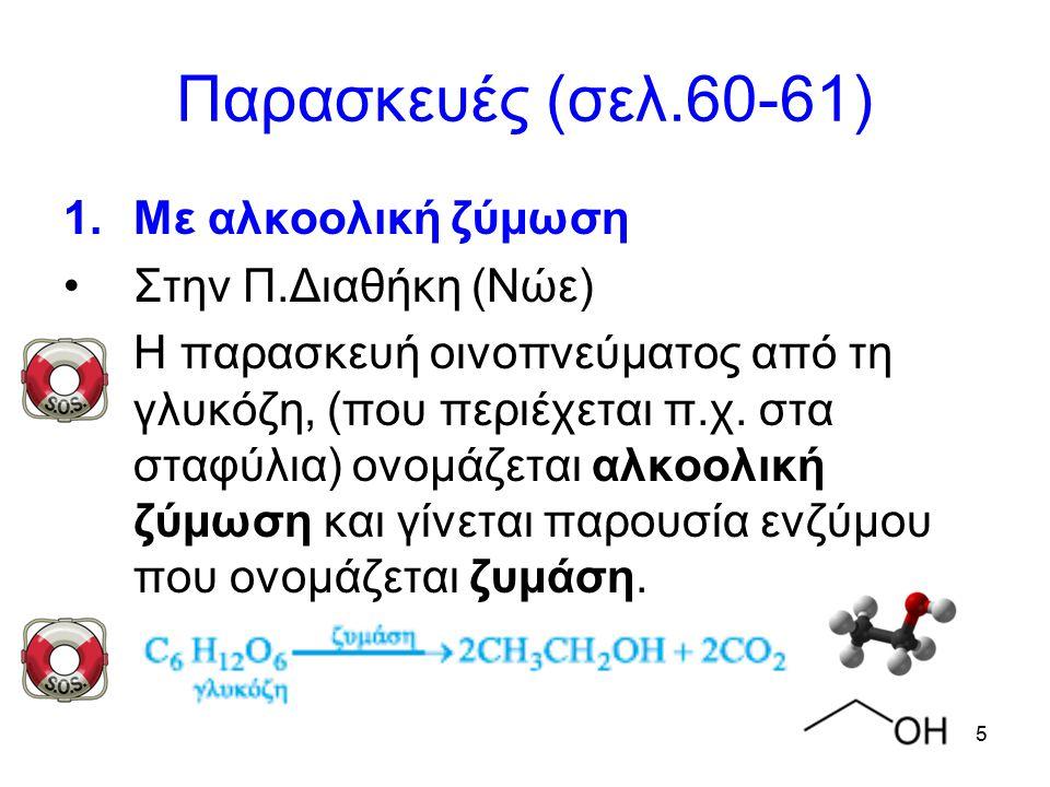 6 Παρασκευές (σελ.60-61) 1.Με αλκοολική ζύμωση Το κάθε ποτό εξαρτάται από: –ύλη ζύμωσηςύλη ζύμωσης –συνθήκες ζύμωσης (πχ CO 2 ;) –συνθήκες μετά τη ζύμωση (πχ απόσταξη;)