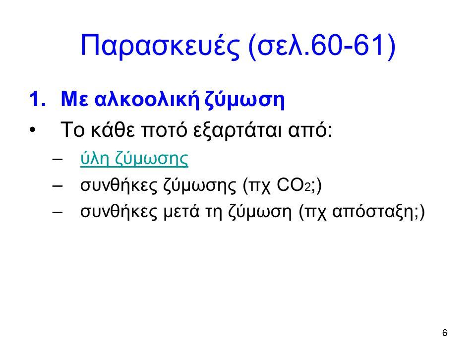 7 Παρασκευές (σελ.60-61) 2.Από πετρέλαιο Με προσθήκη νερού σε αιθυλένιο 3.Παρασκευή μεθανόλης Ξηρά απόσταξη ξύλων (ξυλόπνευμα) Βιομηχανικά