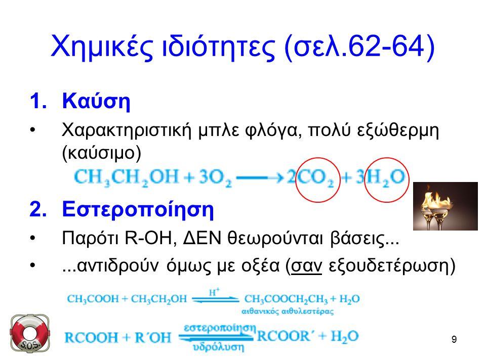 10 Χημικές ιδιότητες (σελ.62-64) 3.Οξείδωση (πρωτοταγείς) αλκοόλες → αλδεΰδες → οξέα (δευτεροταγείς) αλκοόλες → κετόνες → Χ.