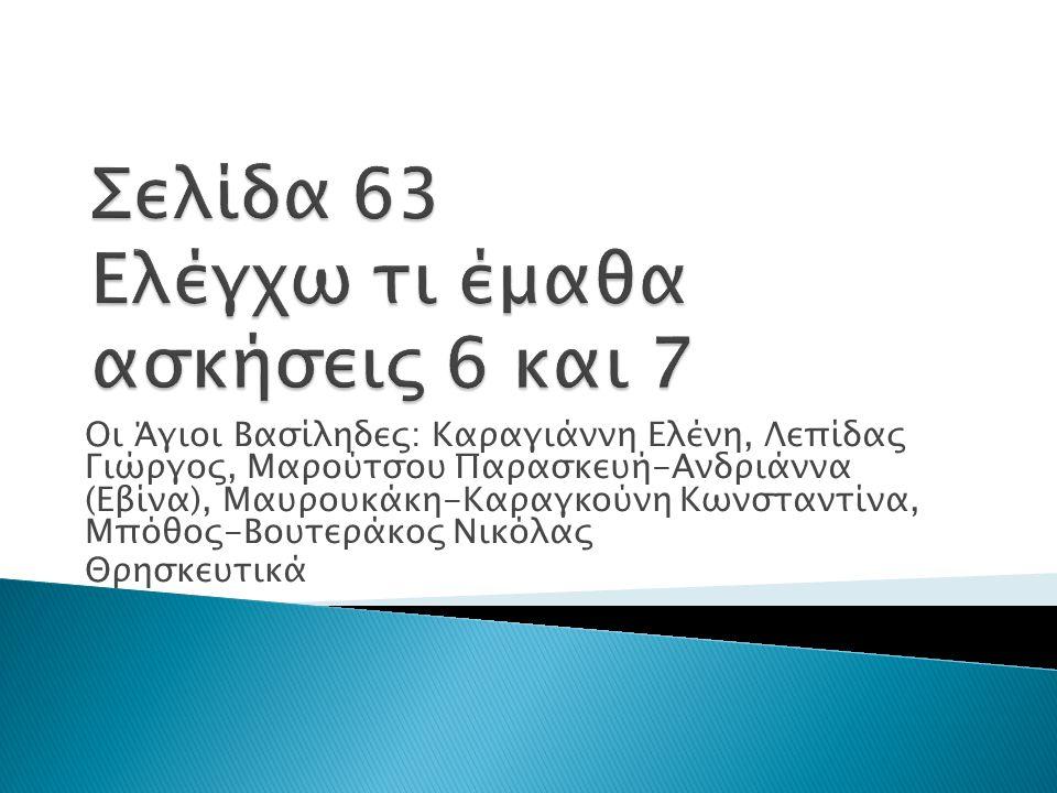 Οι Άγιοι Βασίληδες: Καραγιάννη Ελένη, Λεπίδας Γιώργος, Μαρούτσου Παρασκευή-Ανδριάννα (Εβίνα), Μαυρουκάκη-Καραγκούνη Κωνσταντίνα, Μπόθος-Βουτεράκος Νικόλας Θρησκευτικά