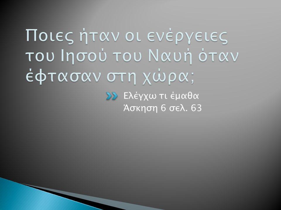 ΟΟι ενέργειες του Ιησού του Ναυή