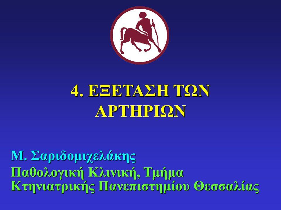 Μ. Σαριδομιχελάκης Παθολογική Κλινική, Τμήμα Κτηνιατρικής Πανεπιστημίου Θεσσαλίας 4. ΕΞΕΤΑΣΗ ΤΩΝ ΑΡΤΗΡΙΩΝ