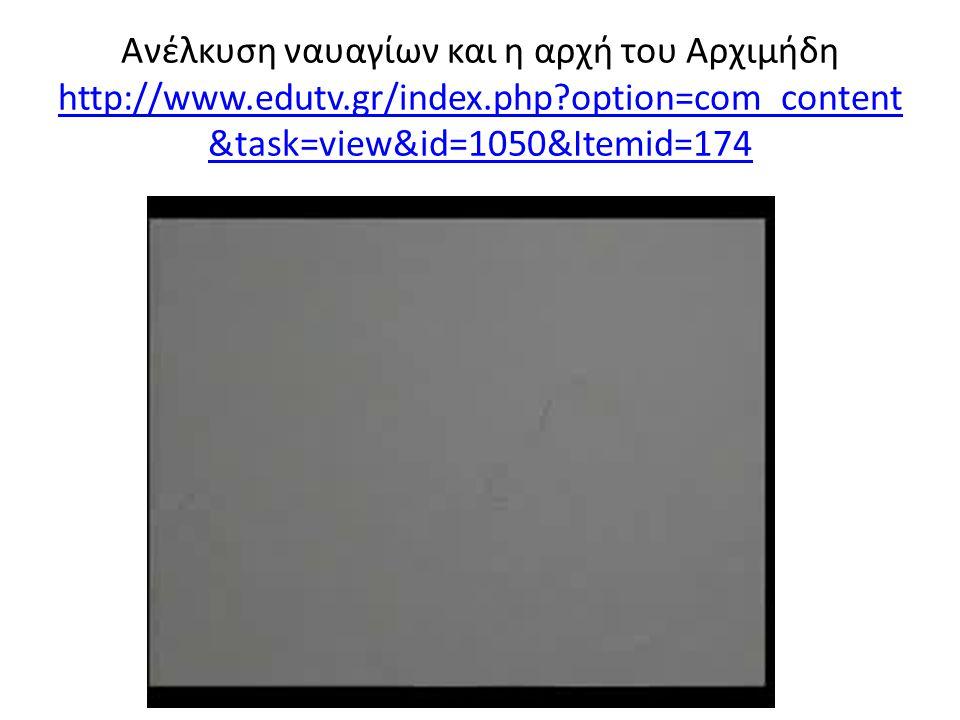 Ανέλκυση ναυαγίων και η αρχή του Αρχιμήδη http://www.edutv.gr/index.php?option=com_content &task=view&id=1050&Itemid=174 http://www.edutv.gr/index.php