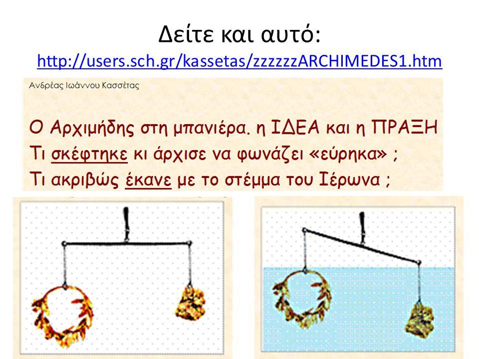 Δείτε και αυτό: http://users.sch.gr/kassetas/zzzzzzARCHIMEDES1.htm http://users.sch.gr/kassetas/zzzzzzARCHIMEDES1.htm