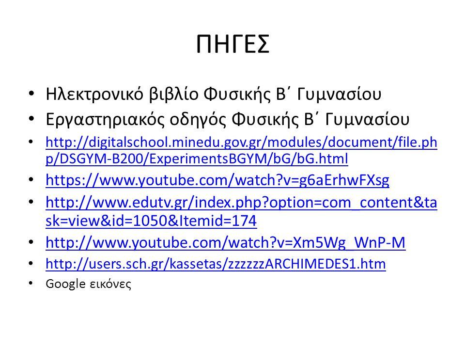 ΠΗΓΕΣ Ηλεκτρονικό βιβλίο Φυσικής Β΄ Γυμνασίου Εργαστηριακός οδηγός Φυσικής Β΄ Γυμνασίου http://digitalschool.minedu.gov.gr/modules/document/file.ph p/