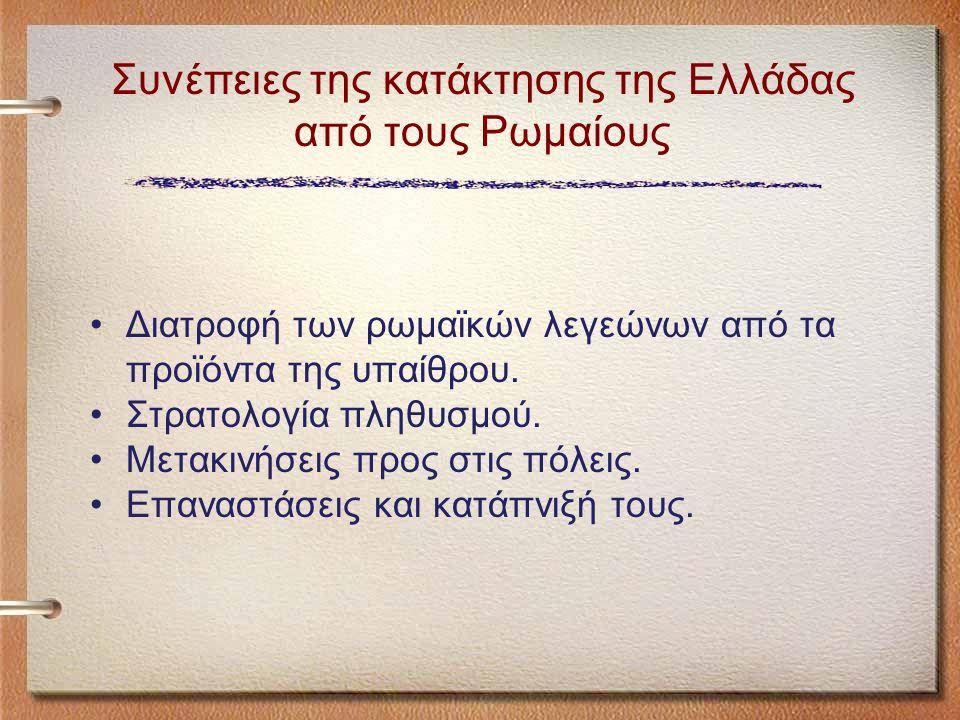 Συνέπειες της κατάκτησης της Ελλάδας από τους Ρωμαίους Διατροφή των ρωμαϊκών λεγεώνων από τα προϊόντα της υπαίθρου.