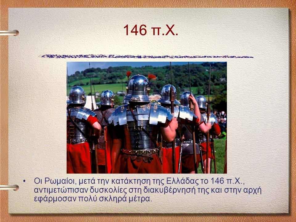 146 π.Χ.