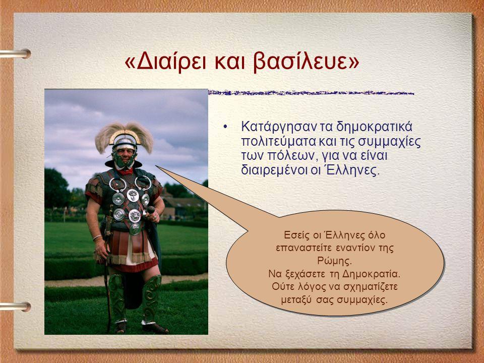 Κατάργησαν τα δημοκρατικά πολιτεύματα και τις συμμαχίες των πόλεων, για να είναι διαιρεμένοι οι Έλληνες.