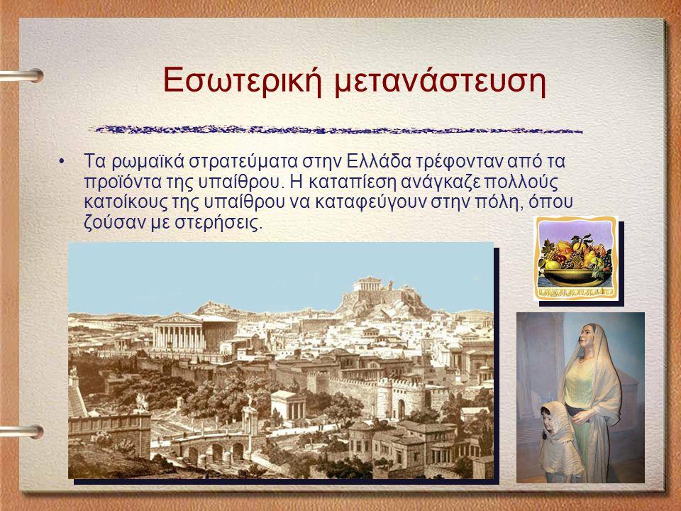Τα ρωμαϊκά στρατεύματα στην Ελλάδα τρέφονταν από τα προϊόντα της υπαίθρου.