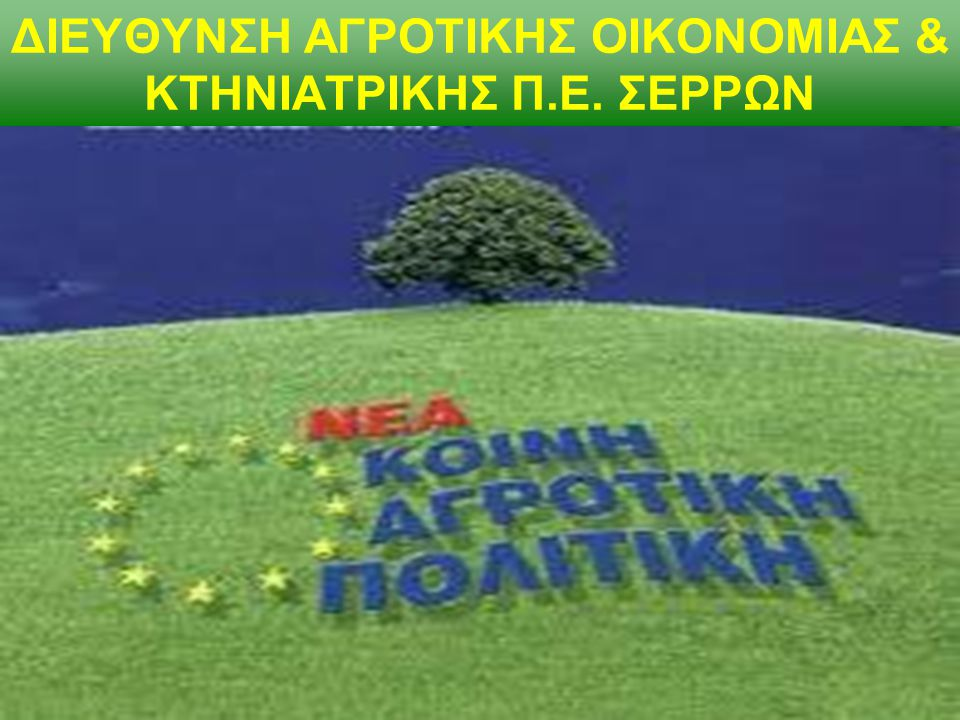 2.Περιοχή Οικολογικής Εστίασης (ΠΟΕ) Μπορεί να είναι:  Γη υπό αγρανάπαυση.