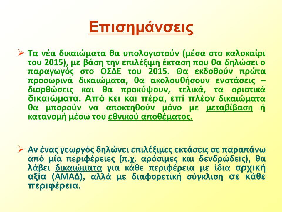 Επισημάνσεις  Τα νέα δικαιώματα θα υπολογιστούν (μέσα στο καλοκαίρι του 2015), με βάση την επιλέξιμη έκταση που θα δηλώσει ο παραγωγός στο ΟΣΔΕ του 2