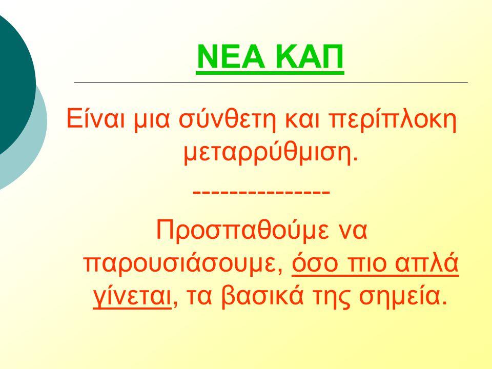 ΕΝΗΜΕΡΩΣΗ ΚΑΙ ΑΠΟ ΤΟ ΔΙΑΔΙΚΤΥΟ Η ομιλία που παρουσιάσαμε είναι αναρτημένη στην ιστοσελίδα της Περιφερειακής Ενότητας Σερρών www.serres.pkm.gov.gr (Στη θέση: Εκδηλώσεις)