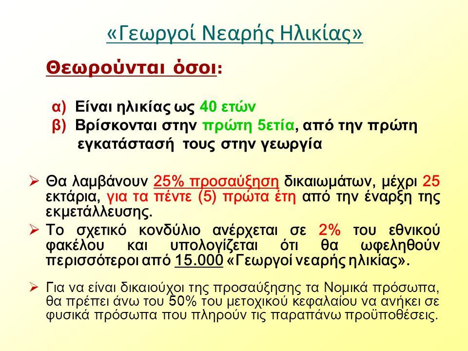 «Γεωργοί Νεαρής Ηλικίας» Θεωρούνται όσοι : α) Είναι ηλικίας ως 40 ετών β) Βρίσκονται στην πρώτη 5ετία, από την πρώτη εγκατάστασή τους στην γεωργία  Θ