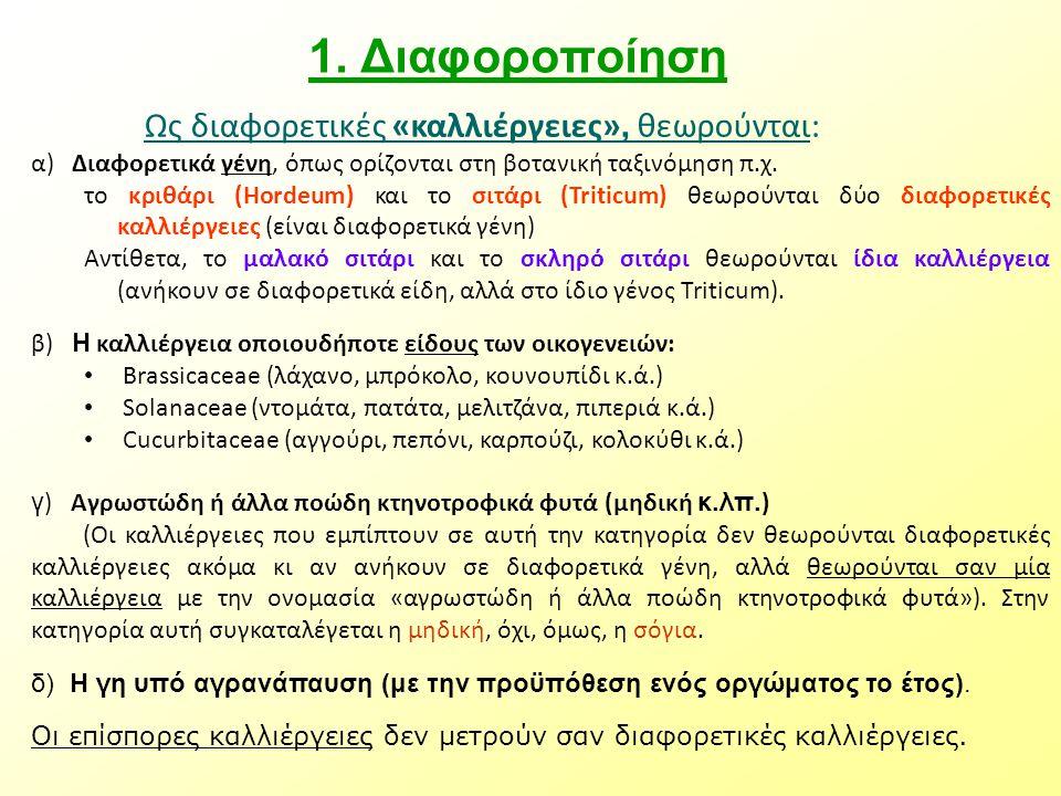 1. Διαφοροποίηση Ως διαφορετικές «καλλιέργειες», θεωρούνται: α) Διαφορετικά γένη, όπως ορίζονται στη βοτανική ταξινόμηση π.χ. το κριθάρι (Hordeum) και