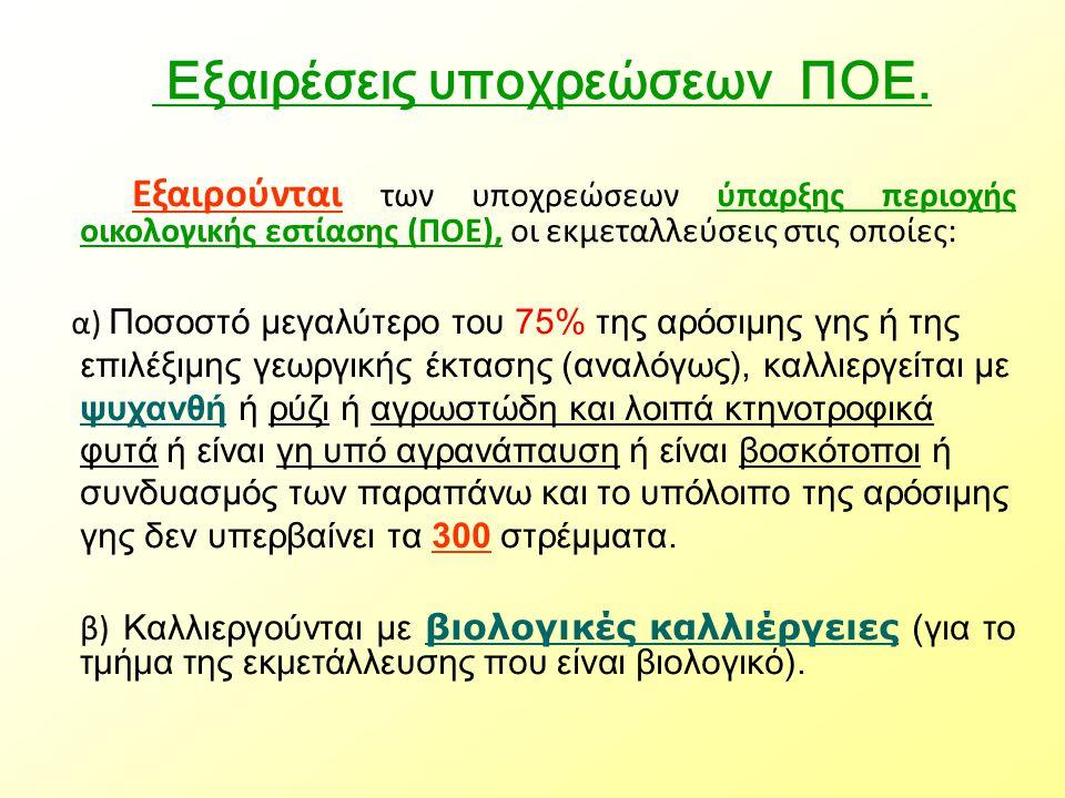 Εξαιρέσεις υποχρεώσεων ΠΟΕ. Εξαιρούνται των υποχρεώσεων ύπαρξης περιοχής οικολογικής εστίασης (ΠΟΕ), οι εκμεταλλεύσεις στις οποίες: α) Ποσοστό μεγαλύτ