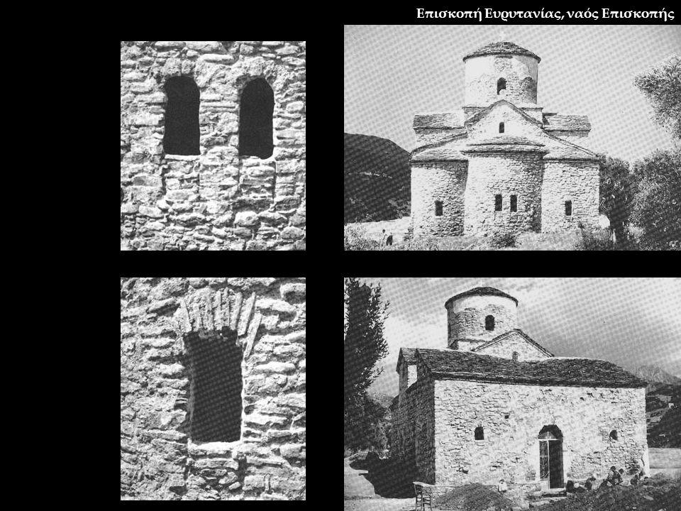 Επισκοπή Ευρυτανίας, ναός Επισκοπής