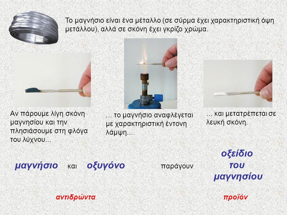 Το μαγνήσιο είναι ένα μέταλλο (σε σύρμα έχει χαρακτηριστική όψη μετάλλου), αλλά σε σκόνη έχει γκρίζο χρώμα....