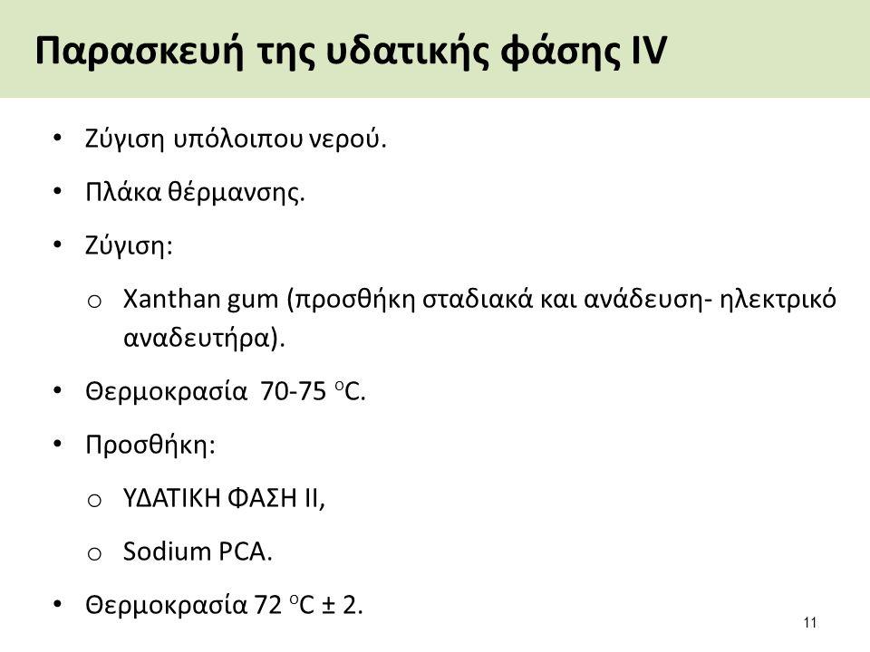 Παρασκευή της υδατικής φάσης ΙV Ζύγιση υπόλοιπου νερού. Πλάκα θέρμανσης. Ζύγιση: o Xanthan gum (προσθήκη σταδιακά και ανάδευση- ηλεκτρικό αναδευτήρα).