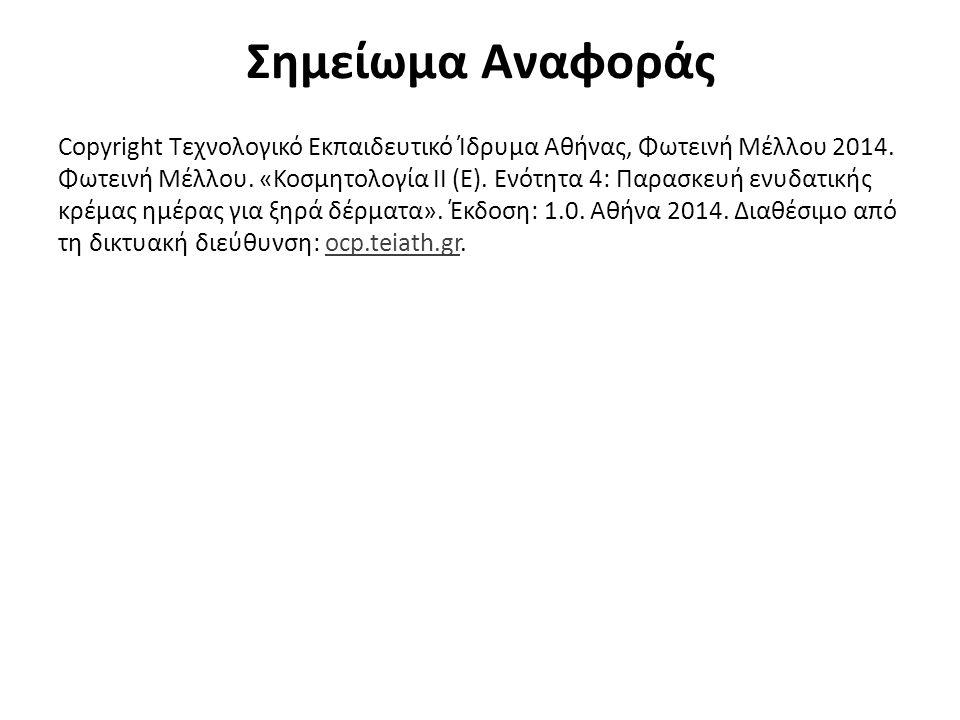 Σημείωμα Αναφοράς Copyright Τεχνολογικό Εκπαιδευτικό Ίδρυμα Αθήνας, Φωτεινή Μέλλου 2014. Φωτεινή Μέλλου. «Κοσμητολογία ΙΙ (Ε). Ενότητα 4: Παρασκευή εν