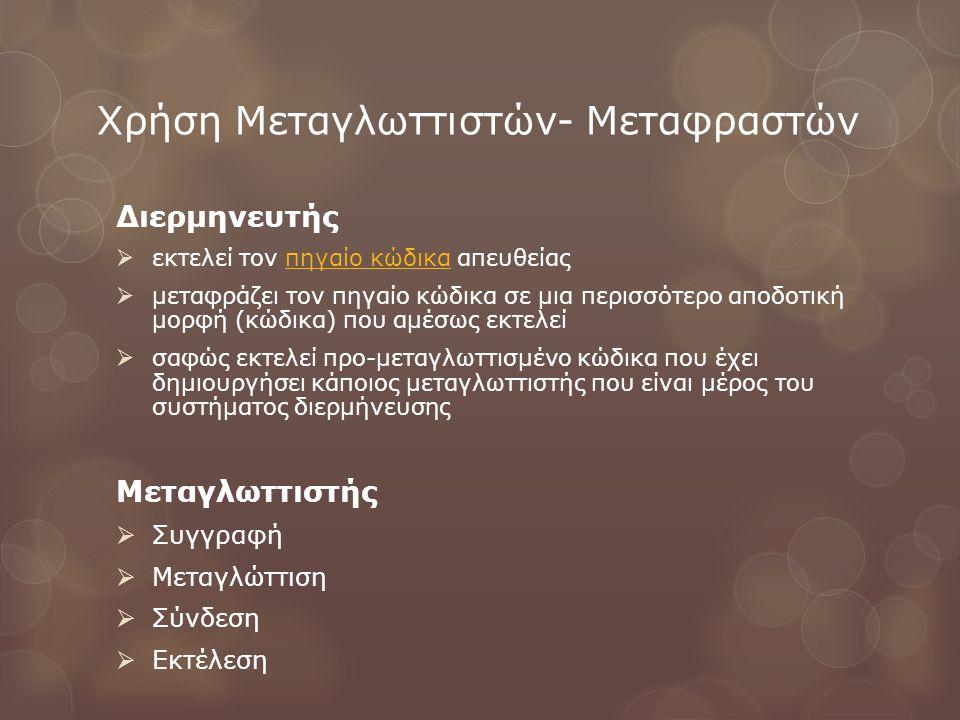 Χρήση Μεταγλωττιστών- Μεταφραστών Διερμηνευτής  εκτελεί τον πηγαίο κώδικα απευθείαςπηγαίο κώδικα  μεταφράζει τον πηγαίο κώδικα σε μια περισσότερο απ