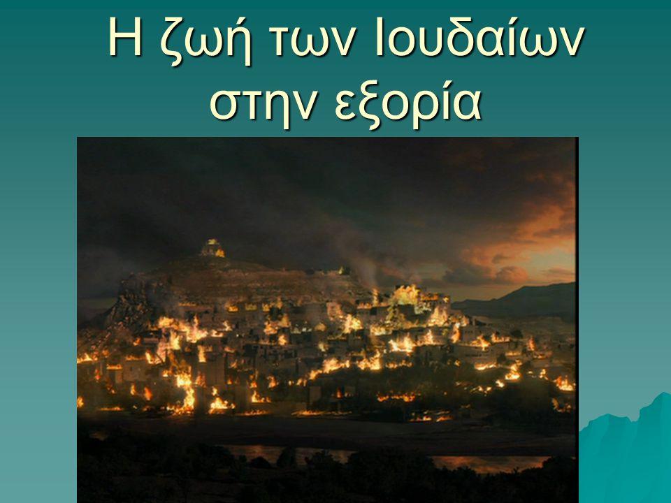 Η ζωή των Ιουδαίων στην εξορία