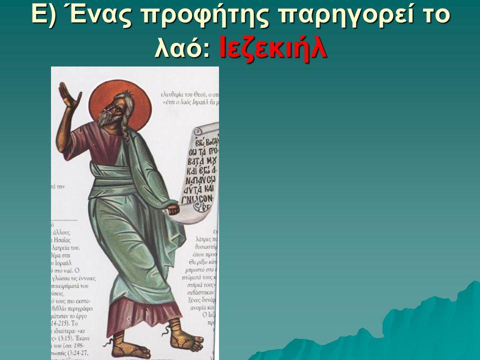 Ε) Ένας προφήτης παρηγορεί το λαό: Ιεζεκιήλ