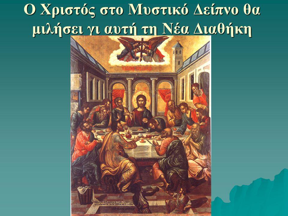 Ο Χριστός στο Μυστικό Δείπνο θα μιλήσει γι αυτή τη Νέα Διαθήκη