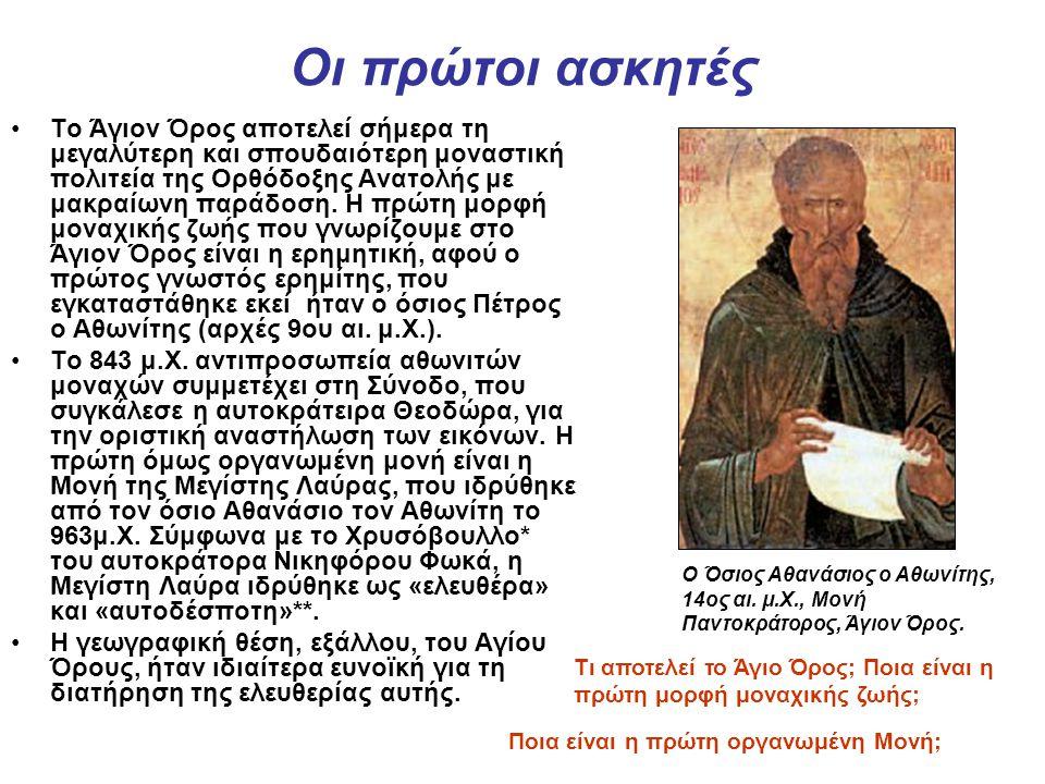 Οι πρώτοι ασκητές Το Άγιον Όρος αποτελεί σήμερα τη μεγαλύτερη και σπουδαιότερη μοναστική πολιτεία της Ορθόδοξης Ανατολής με μακραίωνη παράδοση. Η πρώτ