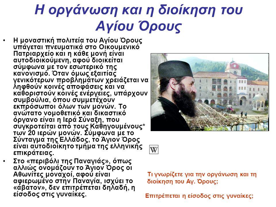 Η οργάνωση και η διοίκηση του Αγίου Όρους Η μοναστική πολιτεία του Αγίου Όρους υπάγεται πνευματικά στο Οικουμενικό Πατριαρχείο και η κάθε μονή είναι α