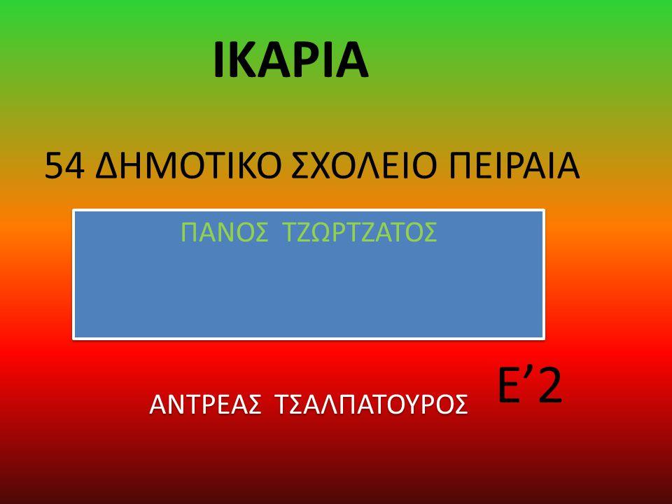 54 ΔΗΜΟΤΙΚΟ ΣΧΟΛΕΙΟ ΠΕΙΡΑΙΑ ΠΑΝΟΣ ΤΖΩΡΤΖΑΤΟΣ ΑΝΤΡΕΑΣ ΤΣΑΛΠΑΤΟΥΡΟΣ ΠΑΝΟΣ ΤΖΩΡΤΖΑΤΟΣ ΑΝΤΡΕΑΣ ΤΣΑΛΠΑΤΟΥΡΟΣ ΙΚΑΡΙΑ Ε'2
