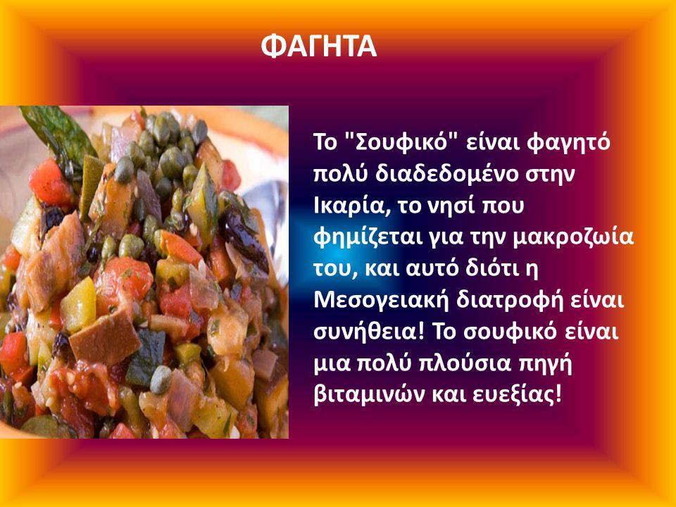 ΦΑΓΗΤΑ Το Σουφικό είναι φαγητό πολύ διαδεδομένο στην Ικαρία, το νησί που φημίζεται για την μακροζωία του, και αυτό διότι η Μεσογειακή διατροφή είναι συνήθεια.