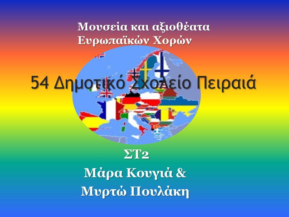 ΣΤ2 ΣΤ2 Μάρα Κουγιά & Μυρτώ Πουλάκη 54 Δημοτικό Σχολείο Πειραιά Μουσεία και αξιοθέατα Ευρωπαϊκών Χορών