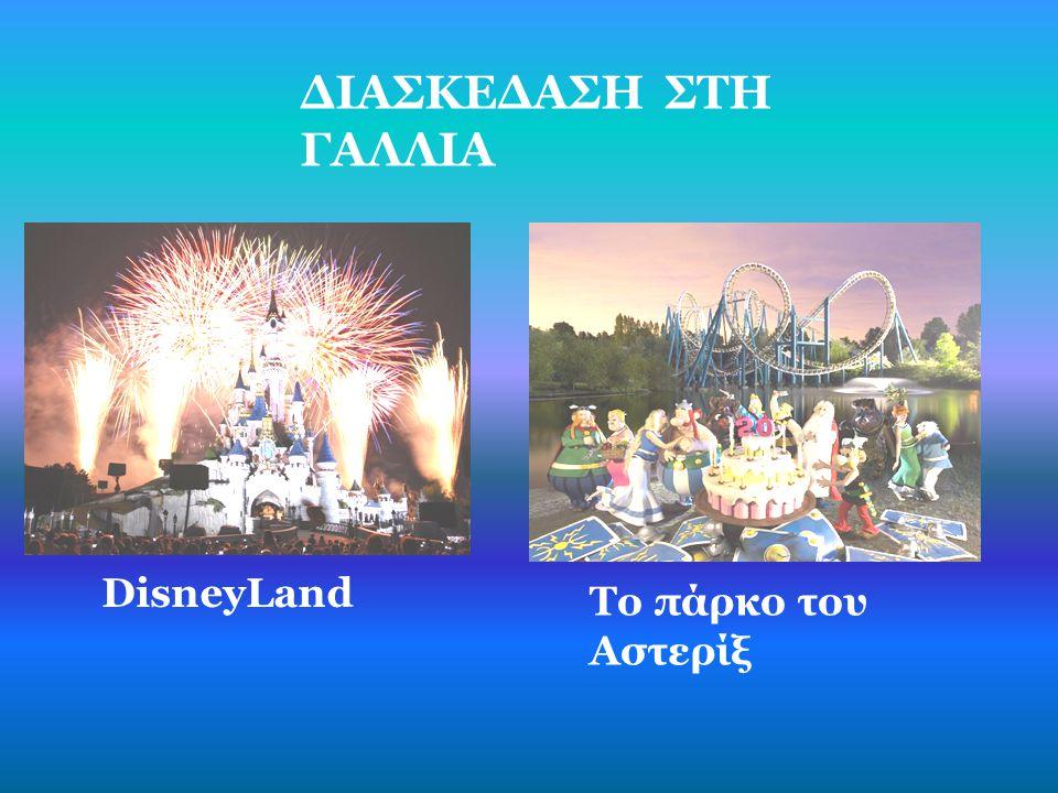 ΔΙΑΣΚΕΔΑΣΗ ΣΤΗ ΓΑΛΛΙΑ DisneyLand Το πάρκο του Αστερίξ