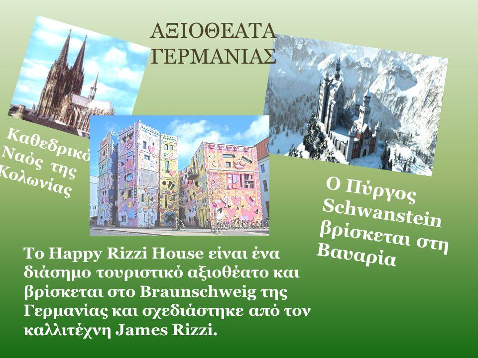ΑΞΙΟΘΕΑΤΑ ΓΕΡΜΑΝΙΑΣ Καθεδρικός Ναός της Κολωνίας Το Happy Rizzi House είναι ένα διάσημο τουριστικό αξιοθέατο και βρίσκεται στο Braunschweig της Γερμαν