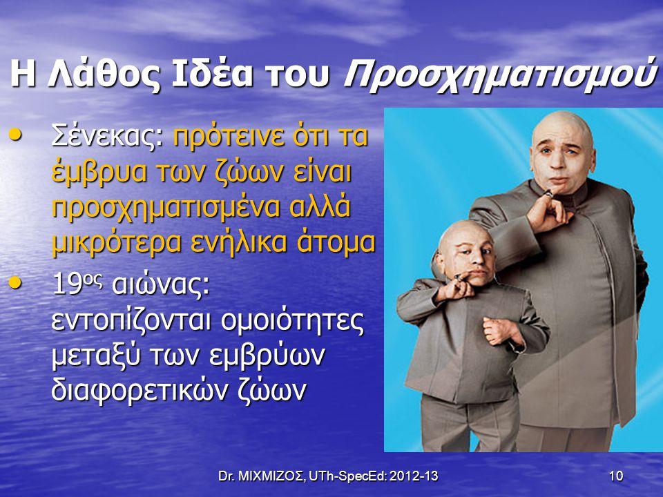 Dr. ΜΙΧΜΙΖΟΣ, UTh-SpecEd: 2012-13 10 Η Λάθος Ιδέα του Προσχηματισμού Σένεκας: πρότεινε ότι τα έμβρυα των ζώων είναι προσχηματισμένα αλλά μικρότερα ενή