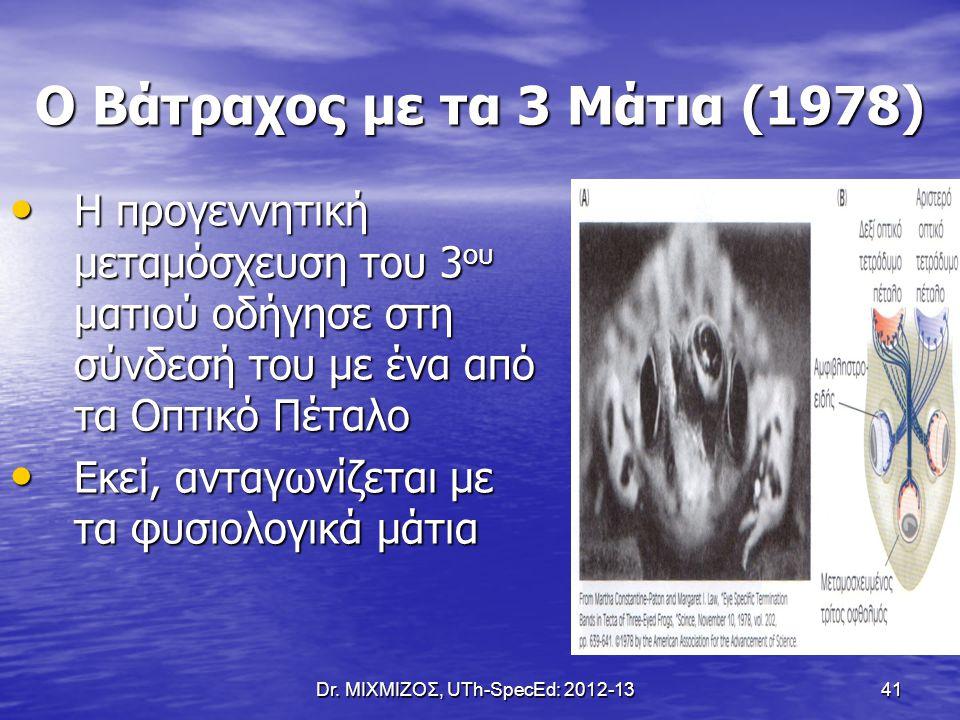 Dr. ΜΙΧΜΙΖΟΣ, UTh-SpecEd: 2012-13 41 Ο Βάτραχος με τα 3 Μάτια (1978) Η προγεννητική μεταμόσχευση του 3 ου ματιού οδήγησε στη σύνδεσή του με ένα από τα