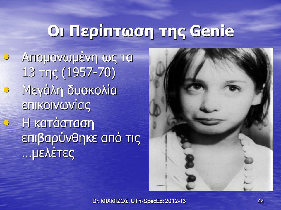 Dr. ΜΙΧΜΙΖΟΣ, UTh-SpecEd: 2012-13 44 Οι Περίπτωση της Genie Απομονωμένη ως τα 13 της (1957-70) Απομονωμένη ως τα 13 της (1957-70) Μεγάλη δυσκολία επικ