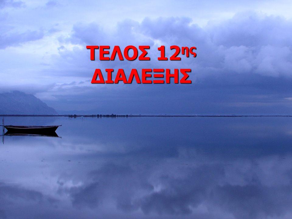 Dr. ΜΙΧΜΙΖΟΣ, UTh-SpecEd: 2012-1353 ΤΕΛΟΣ 12 ης ΔΙΑΛΕΞΗΣ