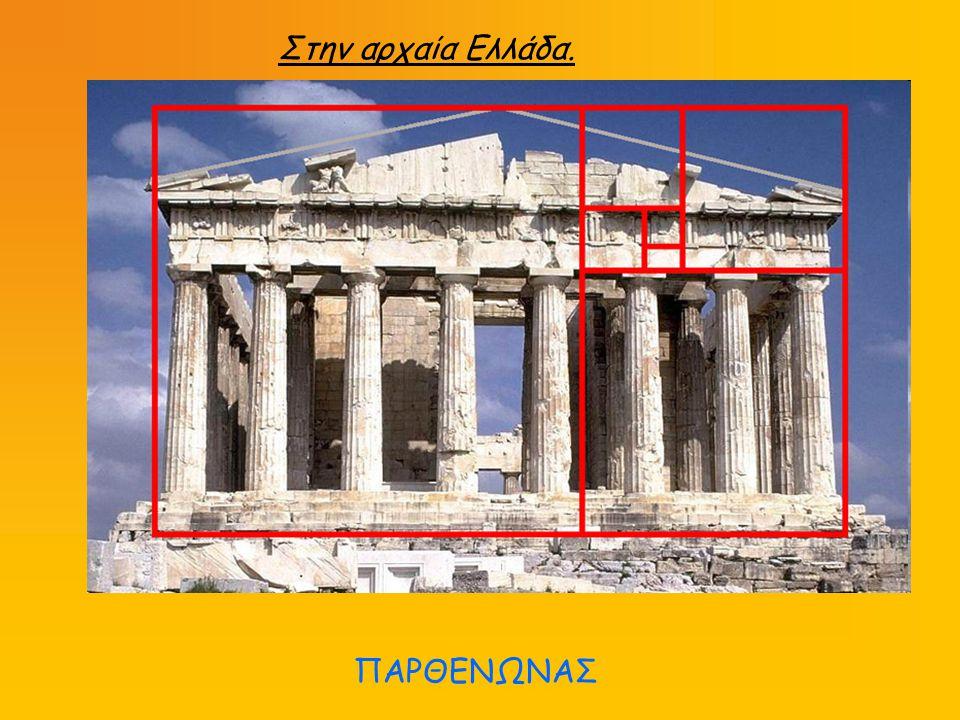 Στην αρχαία Ελλάδα. ΠΑΡΘΕΝΩΝΑΣ