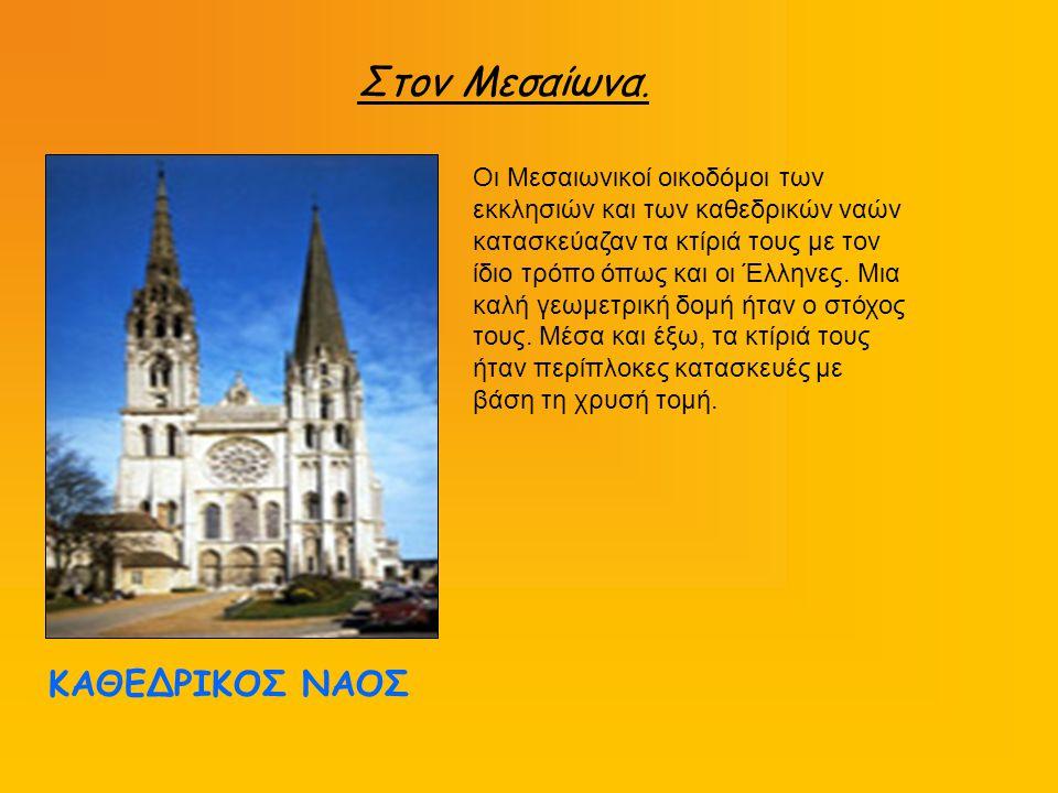 Στον Μεσαίωνα. ΚΑΘΕΔΡΙΚΟΣ ΝΑΟΣ Οι Μεσαιωνικοί οικοδόμοι των εκκλησιών και των καθεδρικών ναών κατασκεύαζαν τα κτίριά τους με τον ίδιο τρόπο όπως και ο